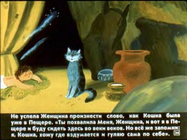 Мультфильм как кошка гуляла сама по себе