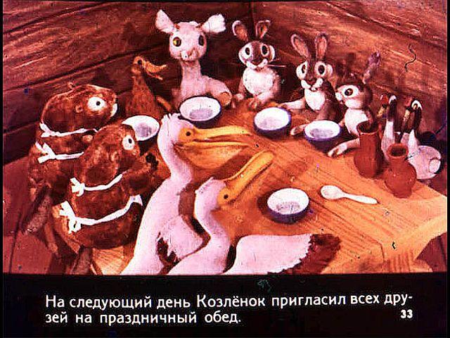 сказка упрямый козленок с картинками сообщалось