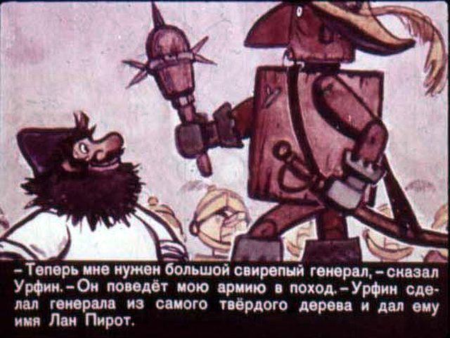 Кадр 14. Урфин Джюс и его деревянные солдаты - Диафильм СССР - Авторские с