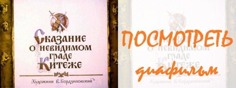 Сказание о невидимом граде Китеже - Диафильм СССР