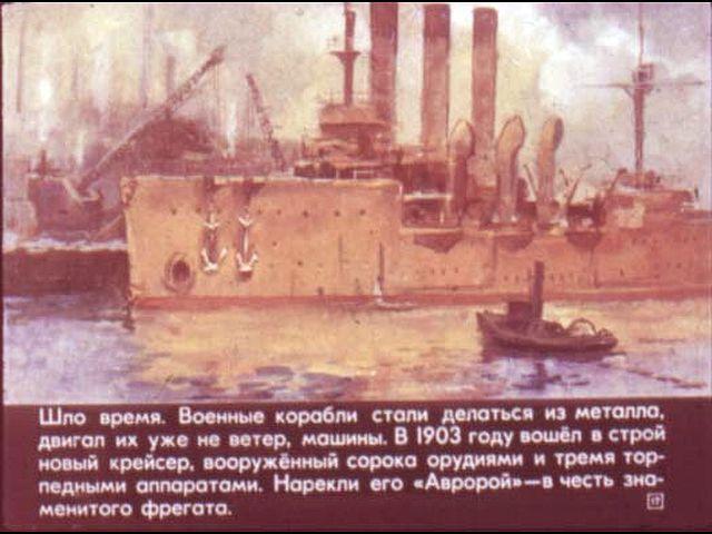 Аврора крейсер для детей