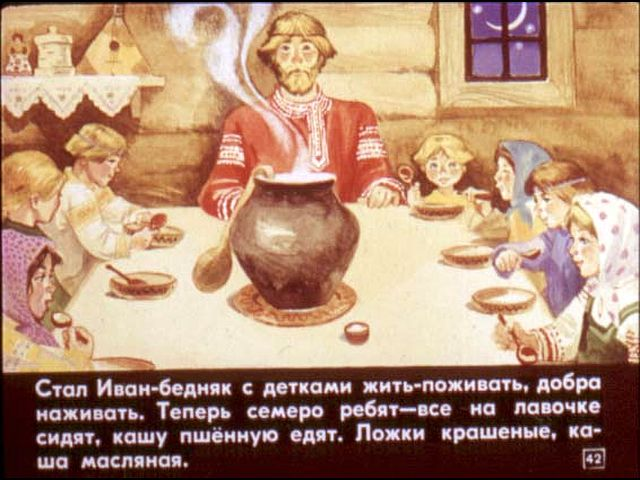 http://www.my-ussr.ru/diafilmy/skazki-russkie-narodnye/dva-ivana/44-dva-ivana.jpg