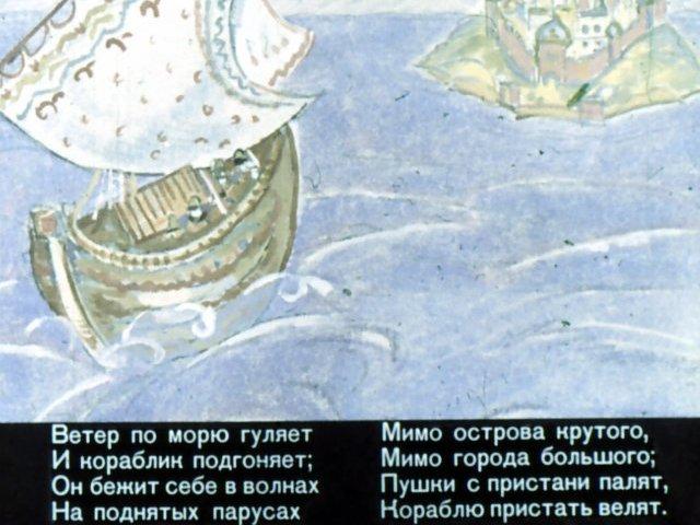 Сказка секс о царе салтане 14 фотография