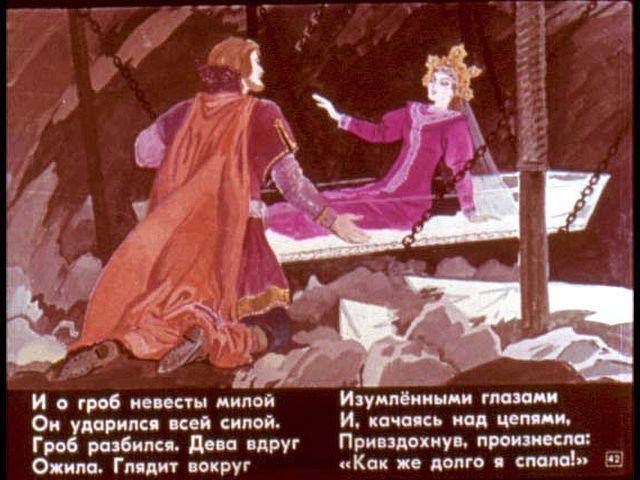 Image result for фото сказка и мертвой царевне и 7