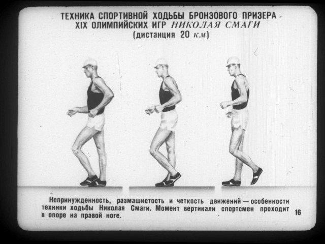 Картинки юмор спортивная ходьба