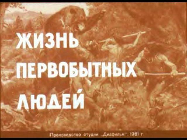 http://www.my-ussr.ru/diafilmy/uchebnye/zhizn-pervobytnyh-ljudej/3-zhizn-pervobytnyh-ljudej.jpg