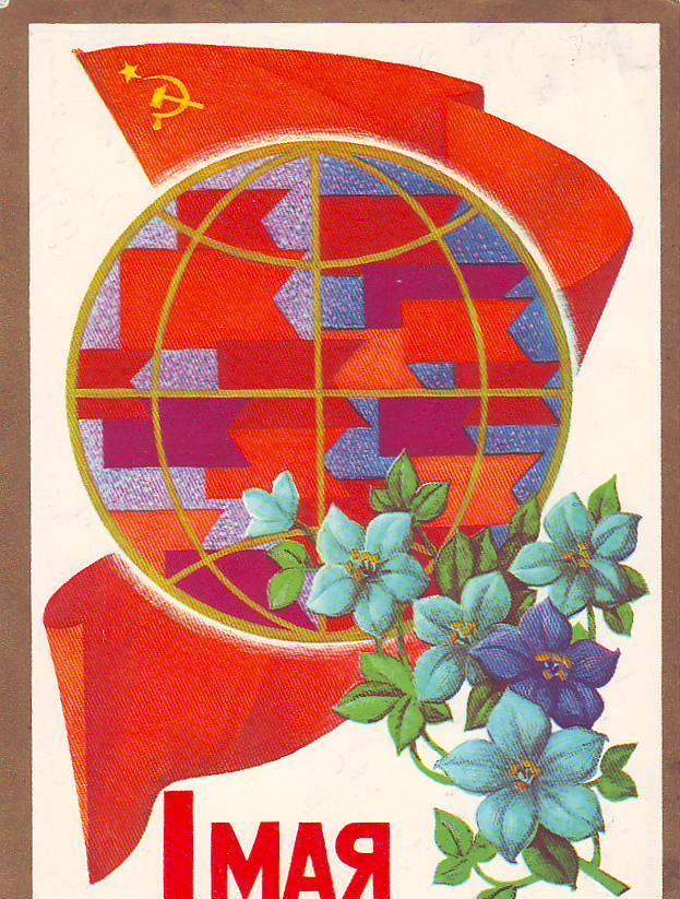 Нарисованные открытки на 1 мая, днем поэзии