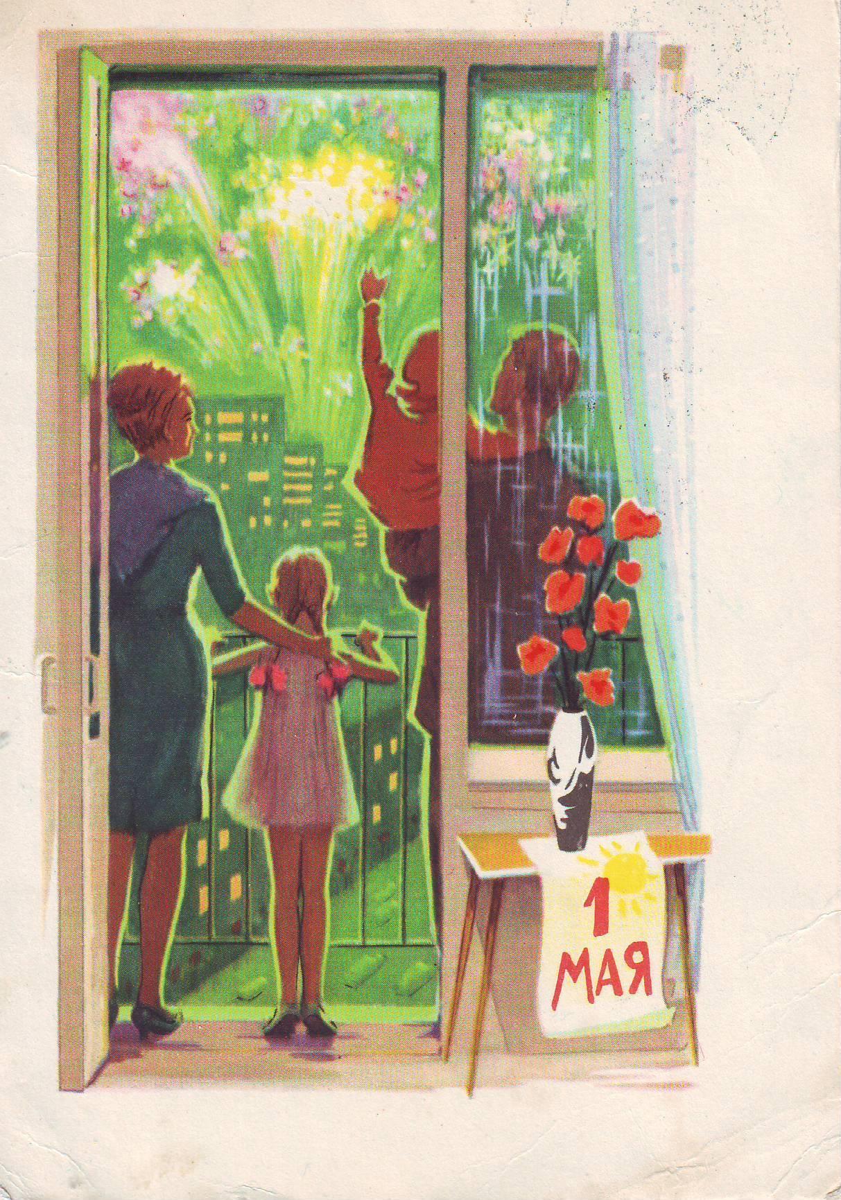 1 мая старые открытки с юмором спиннинги мнению экспертов