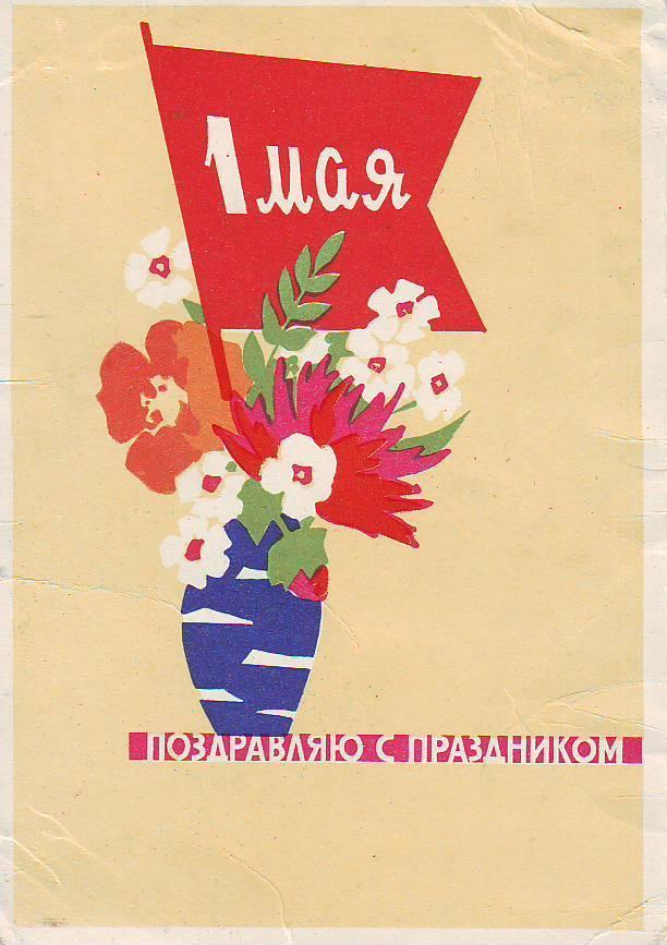 Открытки к 1 мая советские открытки, слова открытки для