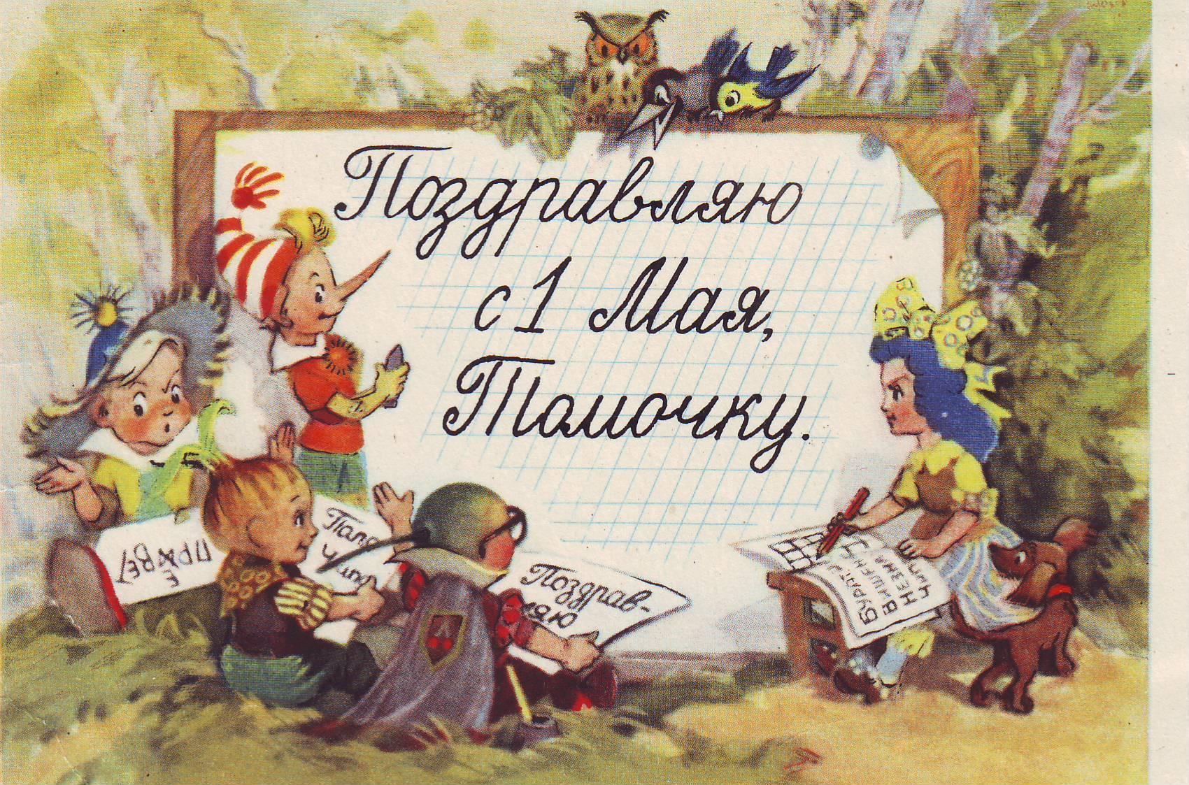 Старые открытки на 1 мая, картинки