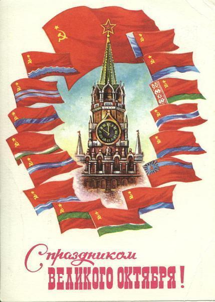 http://my-ussr.ru/images/otkrytki/7-nojabrja/s-prazdnikom/sovetskie-otkrytki-7-nojabrja-s-prazdnikom-1.jpg