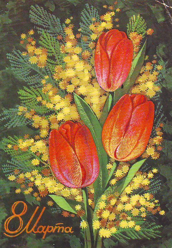 Фото открытки с 8 марта ссср фото, началом лета открытки