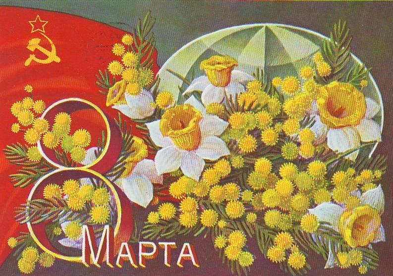 Первый открытки к 8 марта
