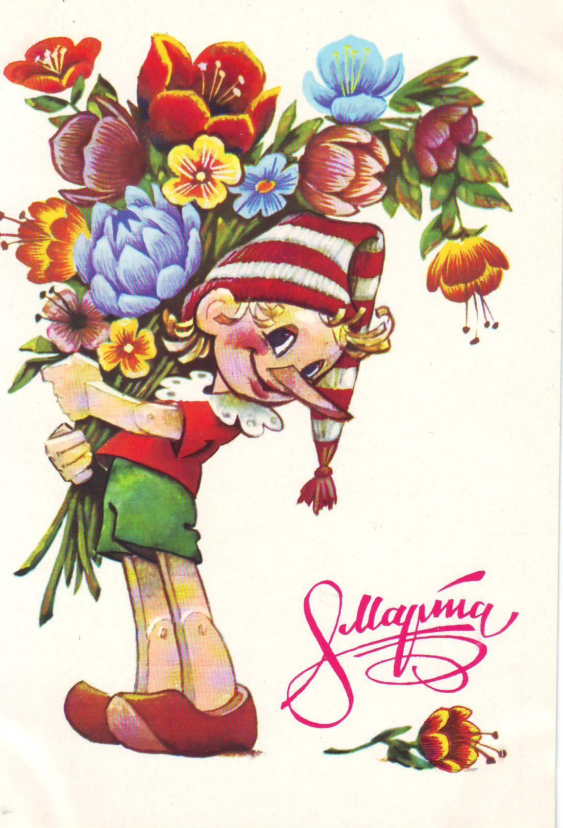 Советские открытки с 8-марта 53