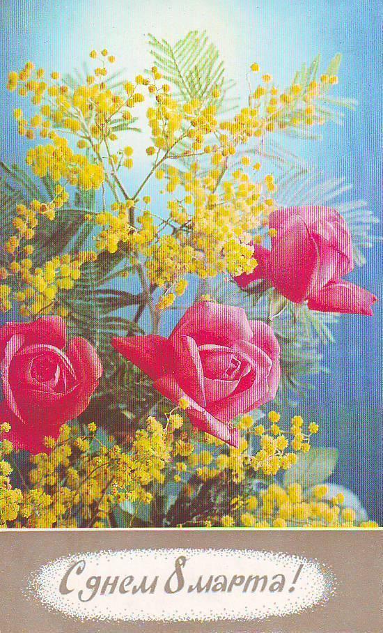 Для, открытка 8 марта мимозы