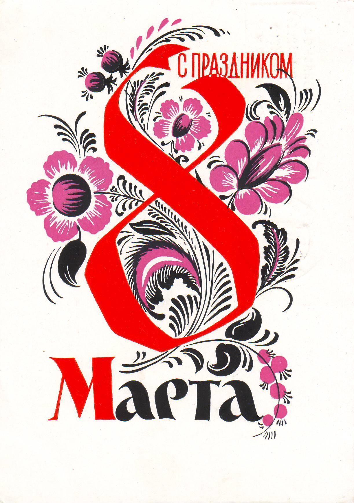 Современные открытки в 8 марта, открыток фотошопа открытки