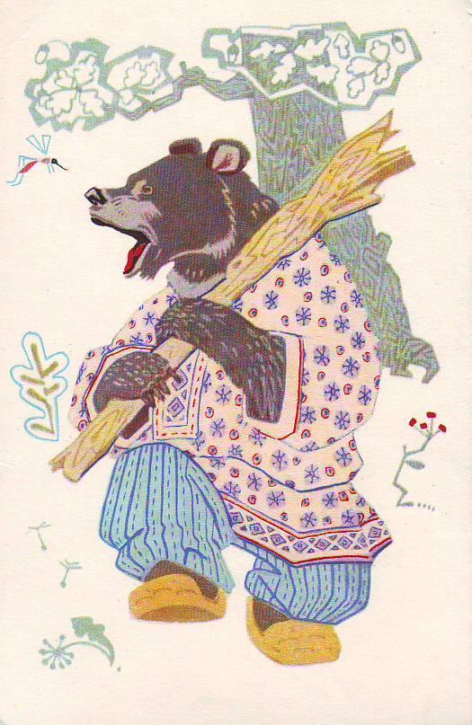 Советские открытки русские сказки