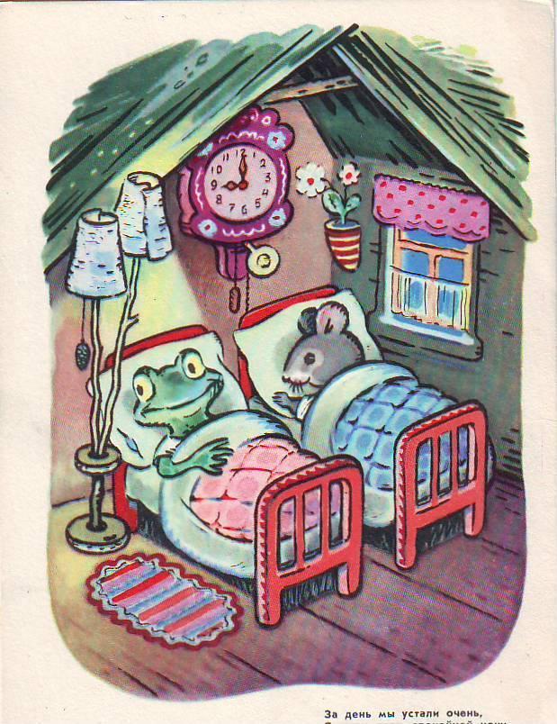 Сказка на ночь с картинками советские