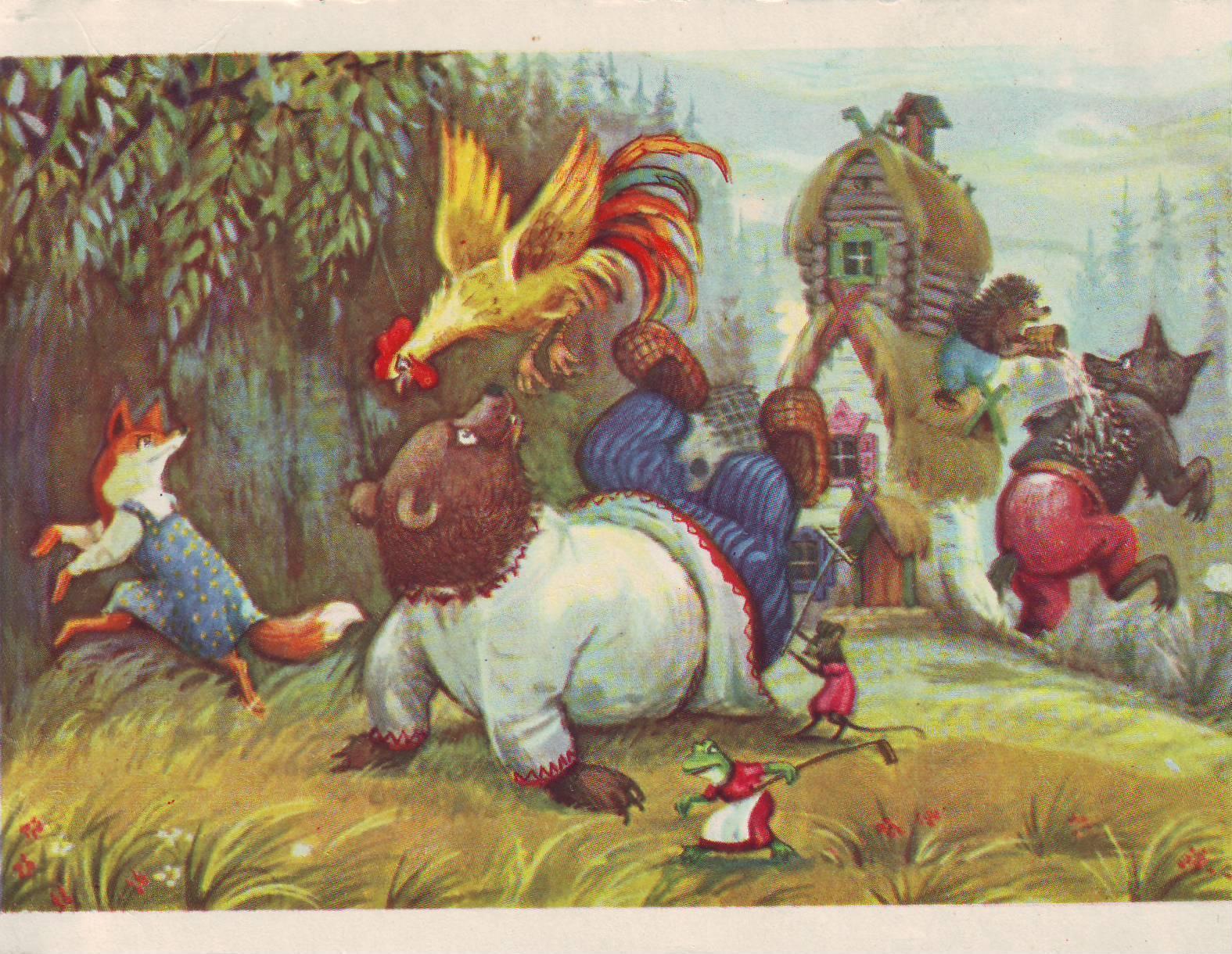 Картинах, открытки из сказок советский
