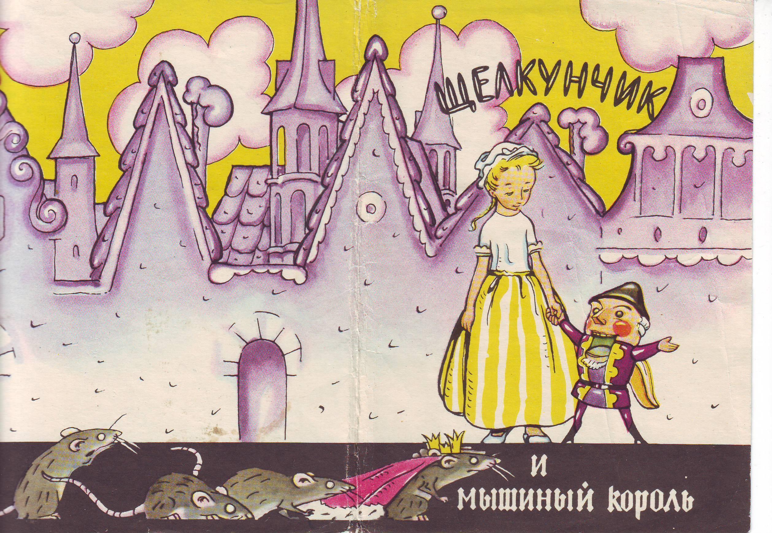 Поздравлением ситцевой, щелкунчик и мышиный король открытка