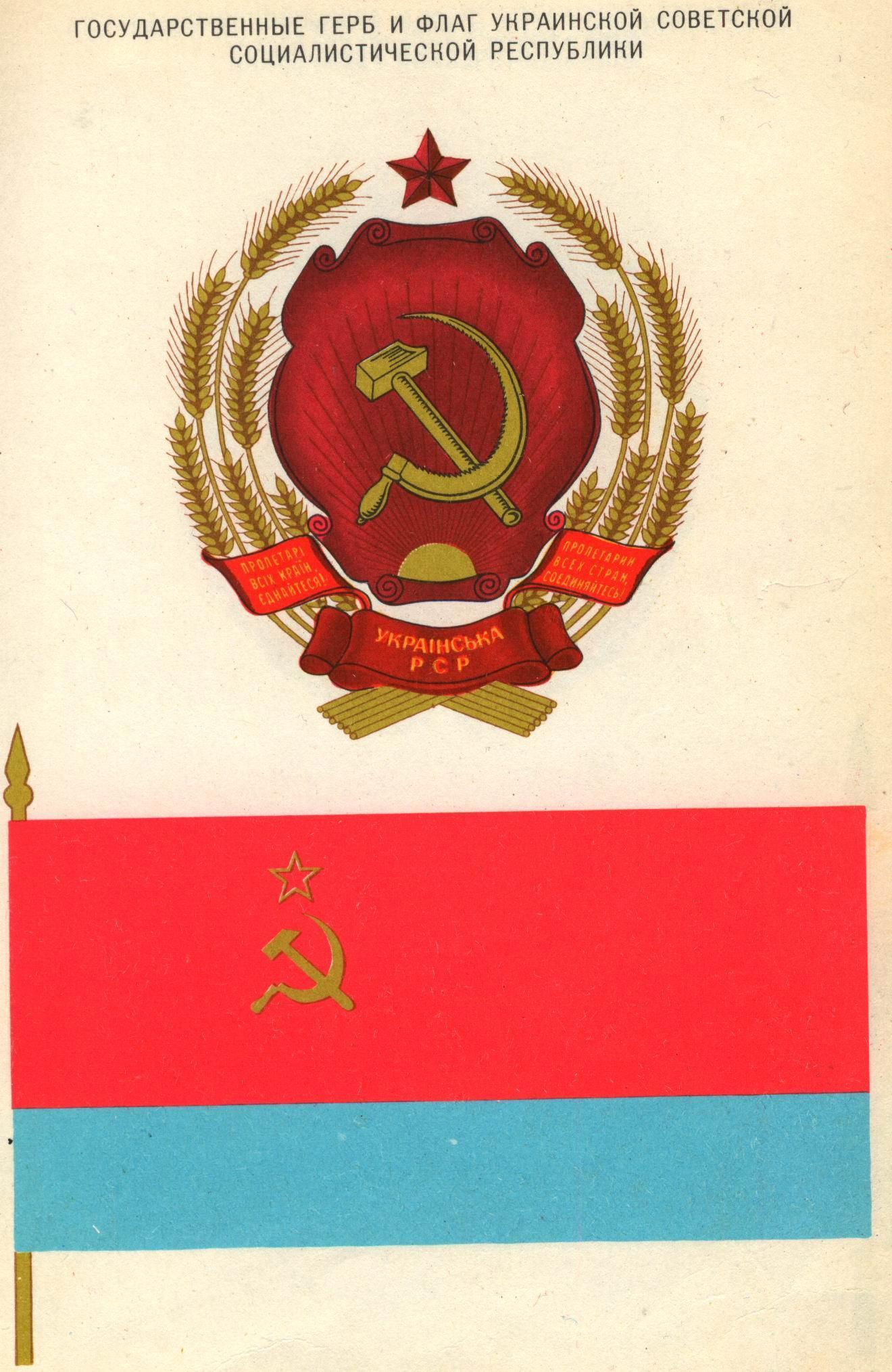 Открытки советской украины