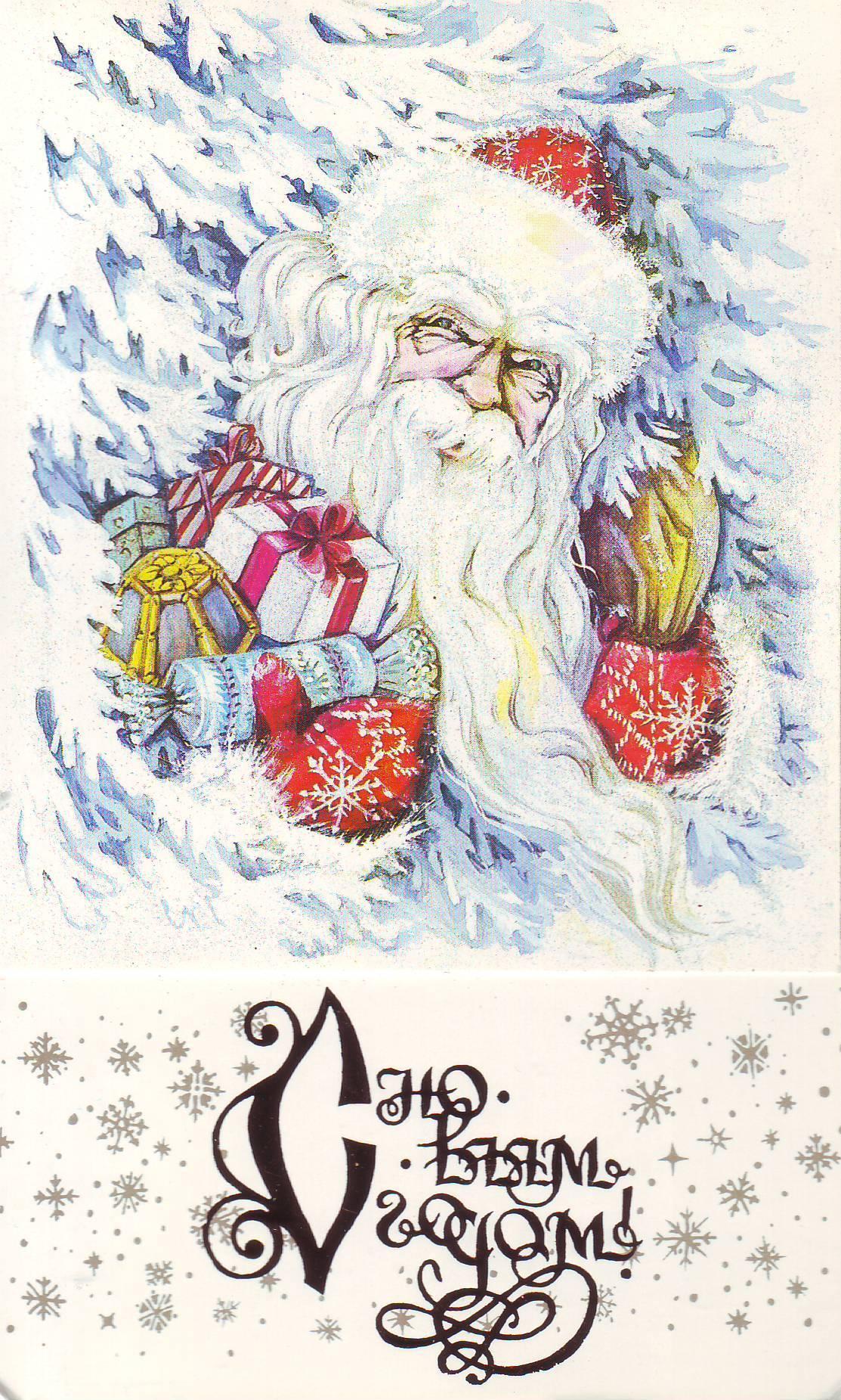 Снегурочка и дед мороз советские открытки, открытки без