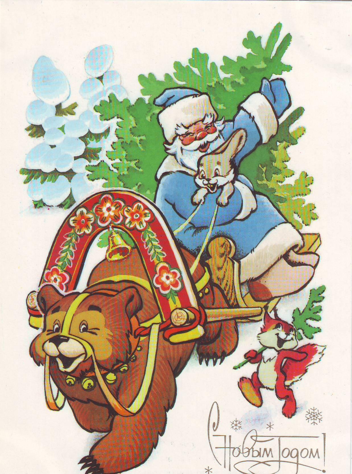 Дед мороз открытка ссср, ищу