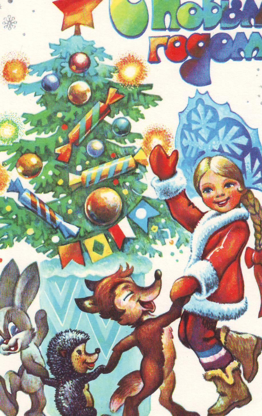 Фото советских новогодних открыток и 31