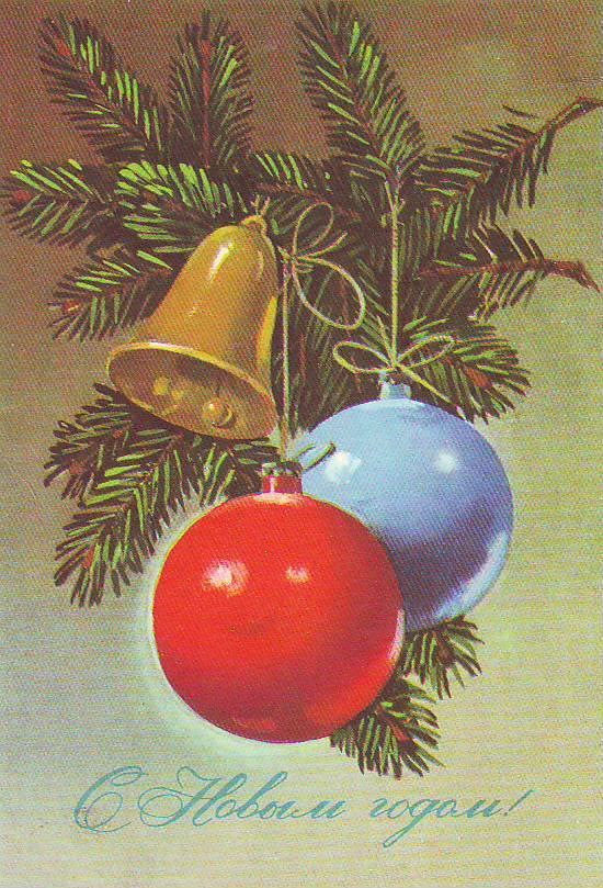 Советская елка открытка