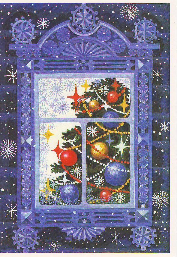 Окна на советских открытках, году