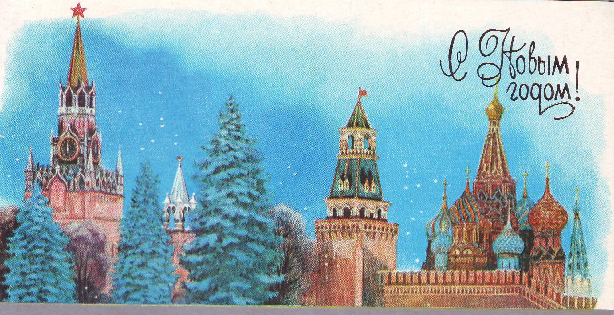 Кремль открытка, анимация картинки