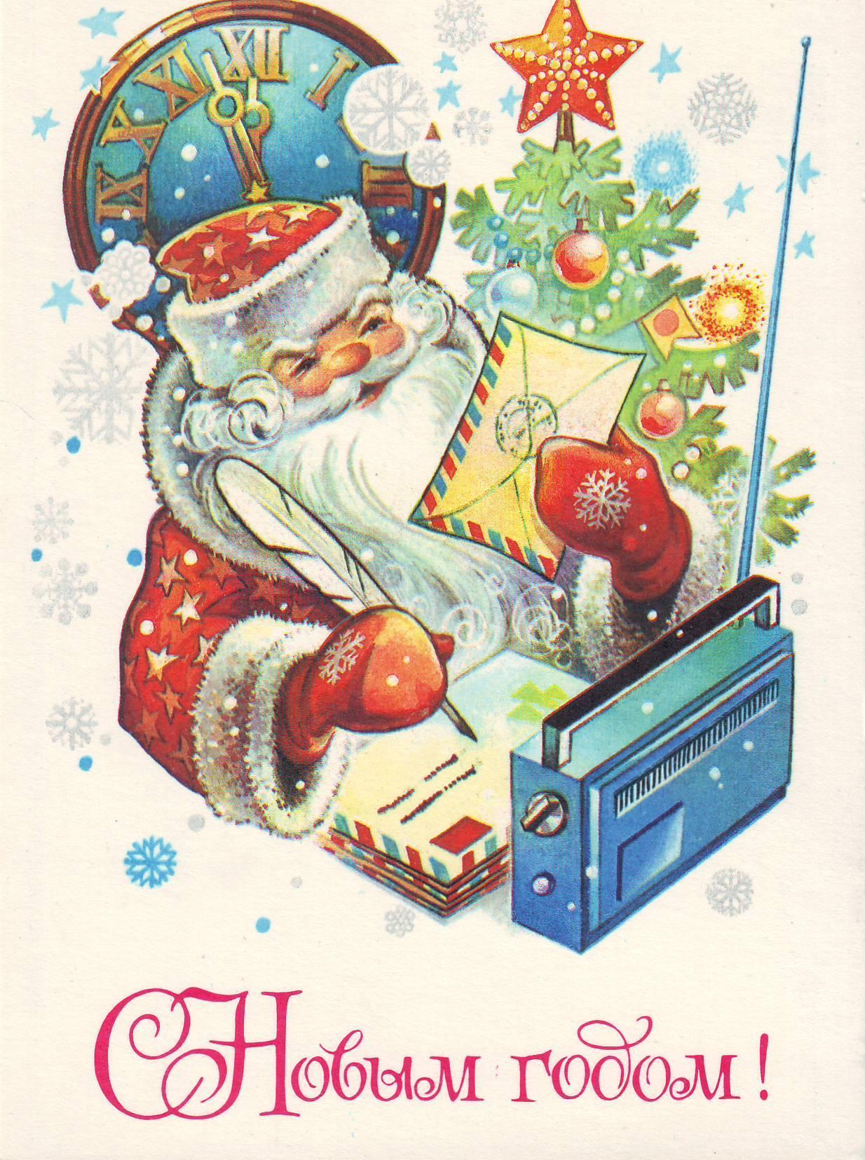 поздравительные открытки советских лет только начинала
