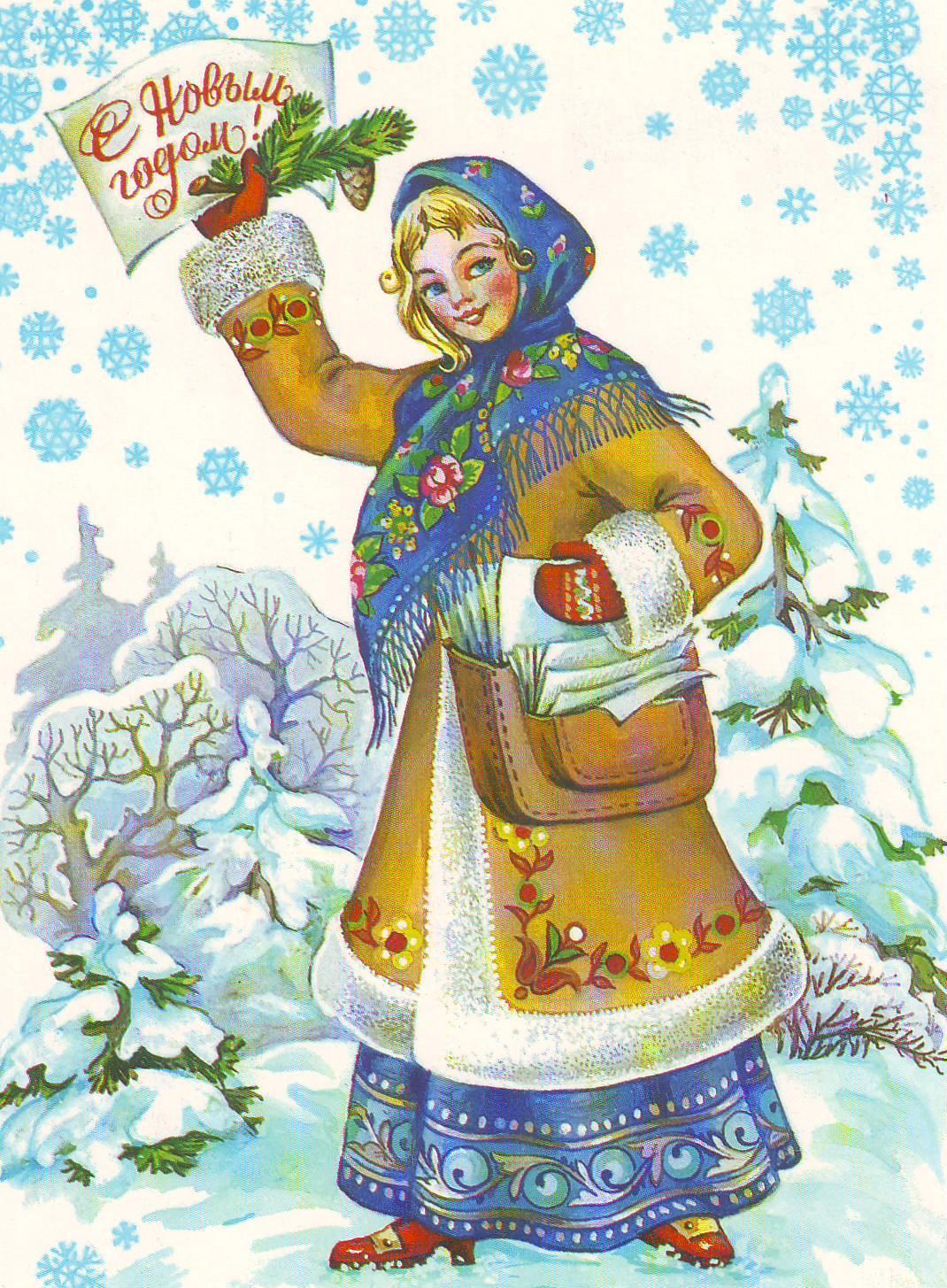 укромное новогодние открытки при ссср костарев создал юридический