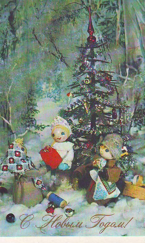 Днем, советские новогодние открытки 1973 года