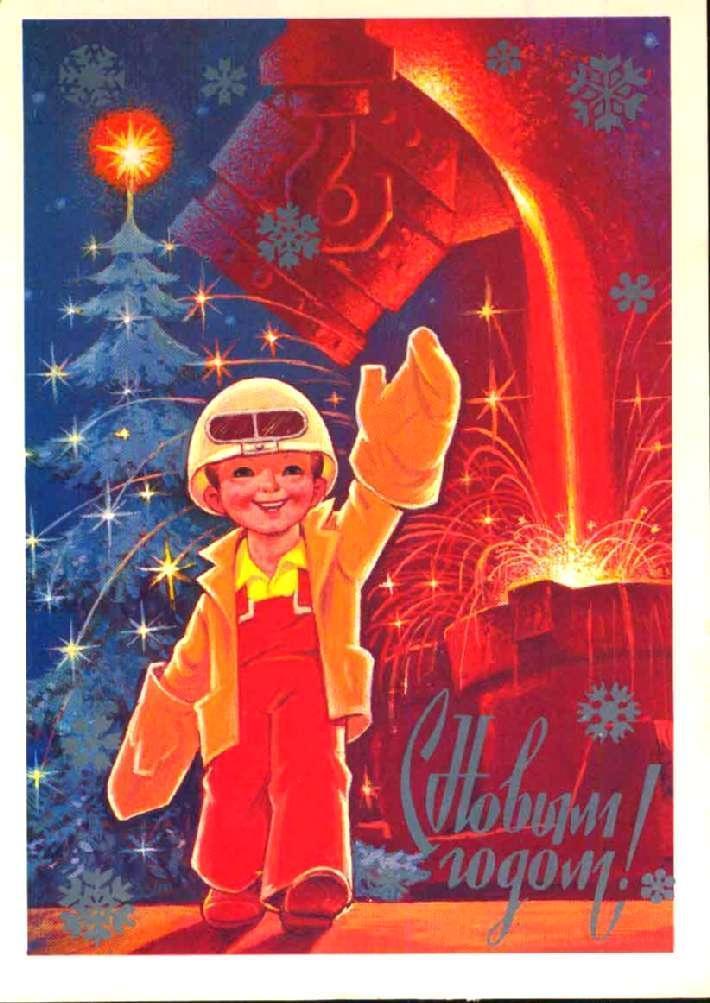 Ссср открытки для мальчика, для детей деревья