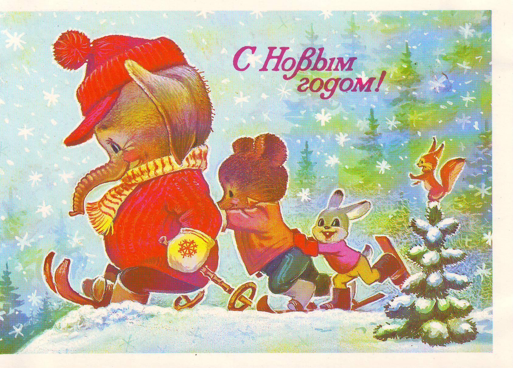 Новогодние картинки к открытками, день бракосочетания