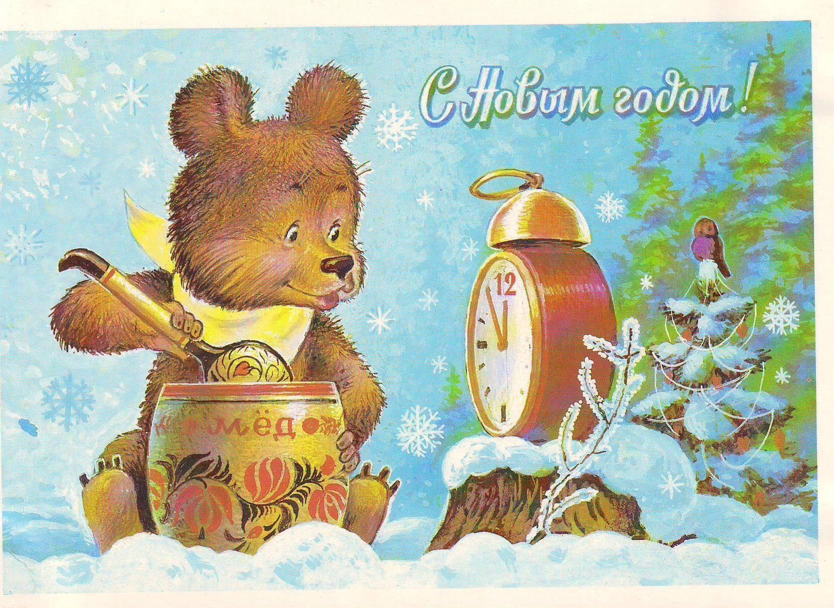 пряник медовое пожелание с новым годом больница