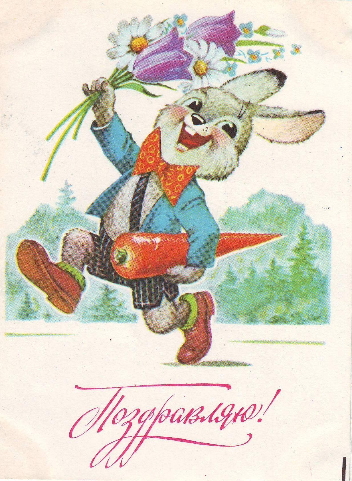Советские открытки с