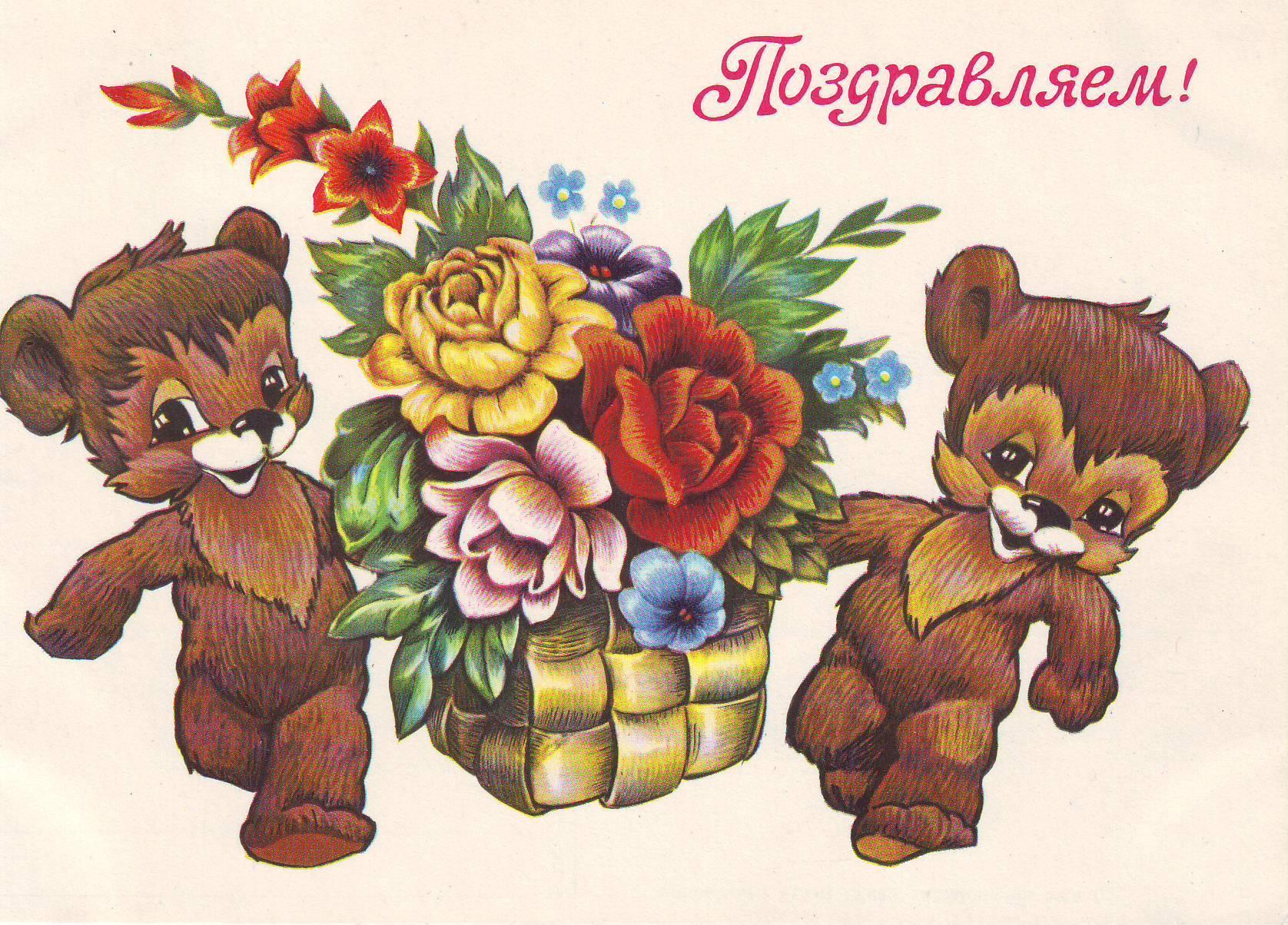 Поздровляю открытка