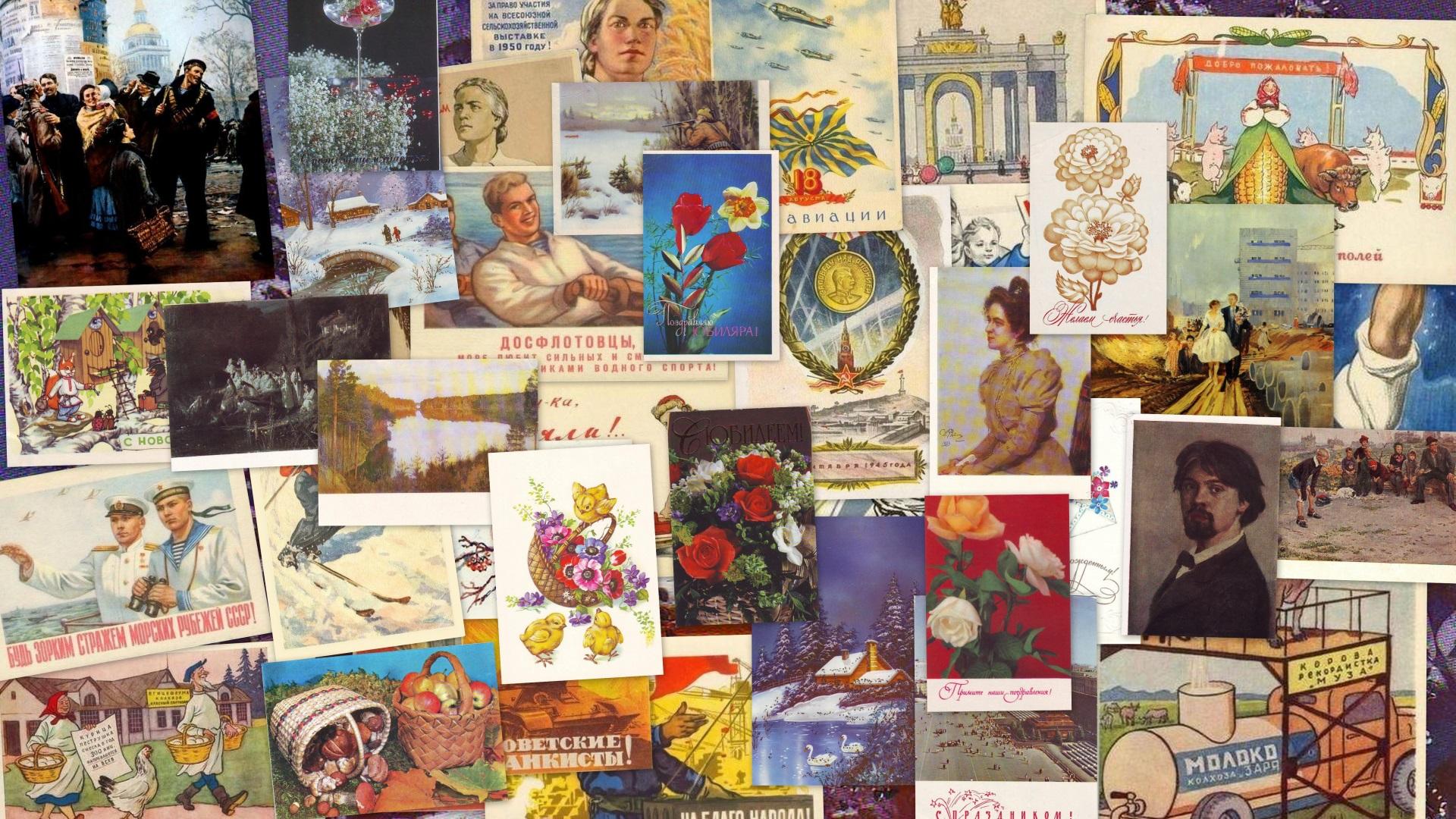Лет свадьбы, советские открытки ценность