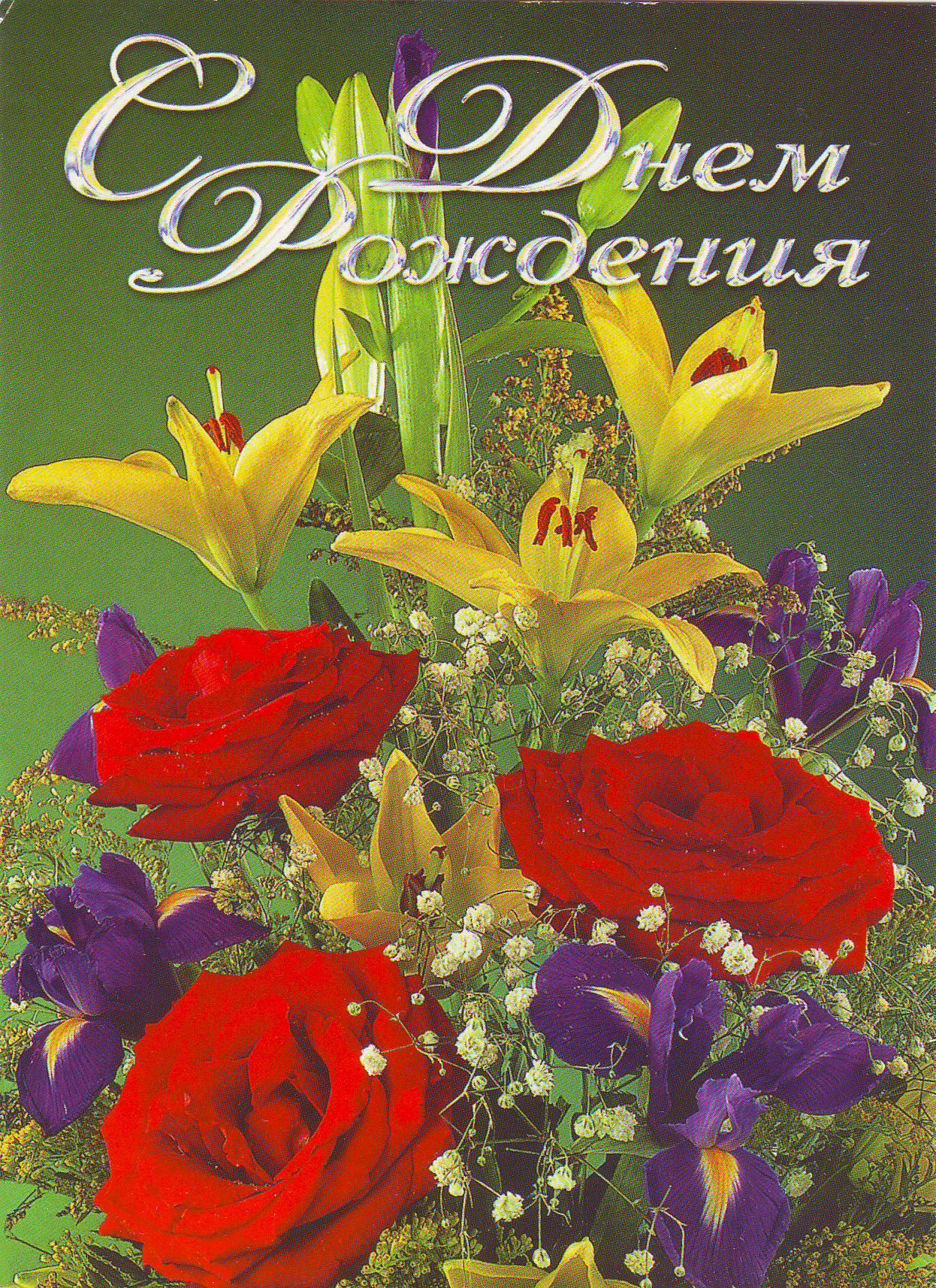 Цветы в открытках с Днем Рождения 86