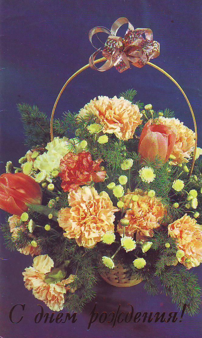 Картинки поздравлением, советские открытки цветы фото