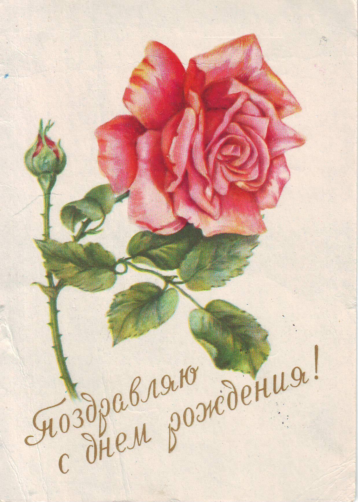 Раритетные открытки с днем рождения