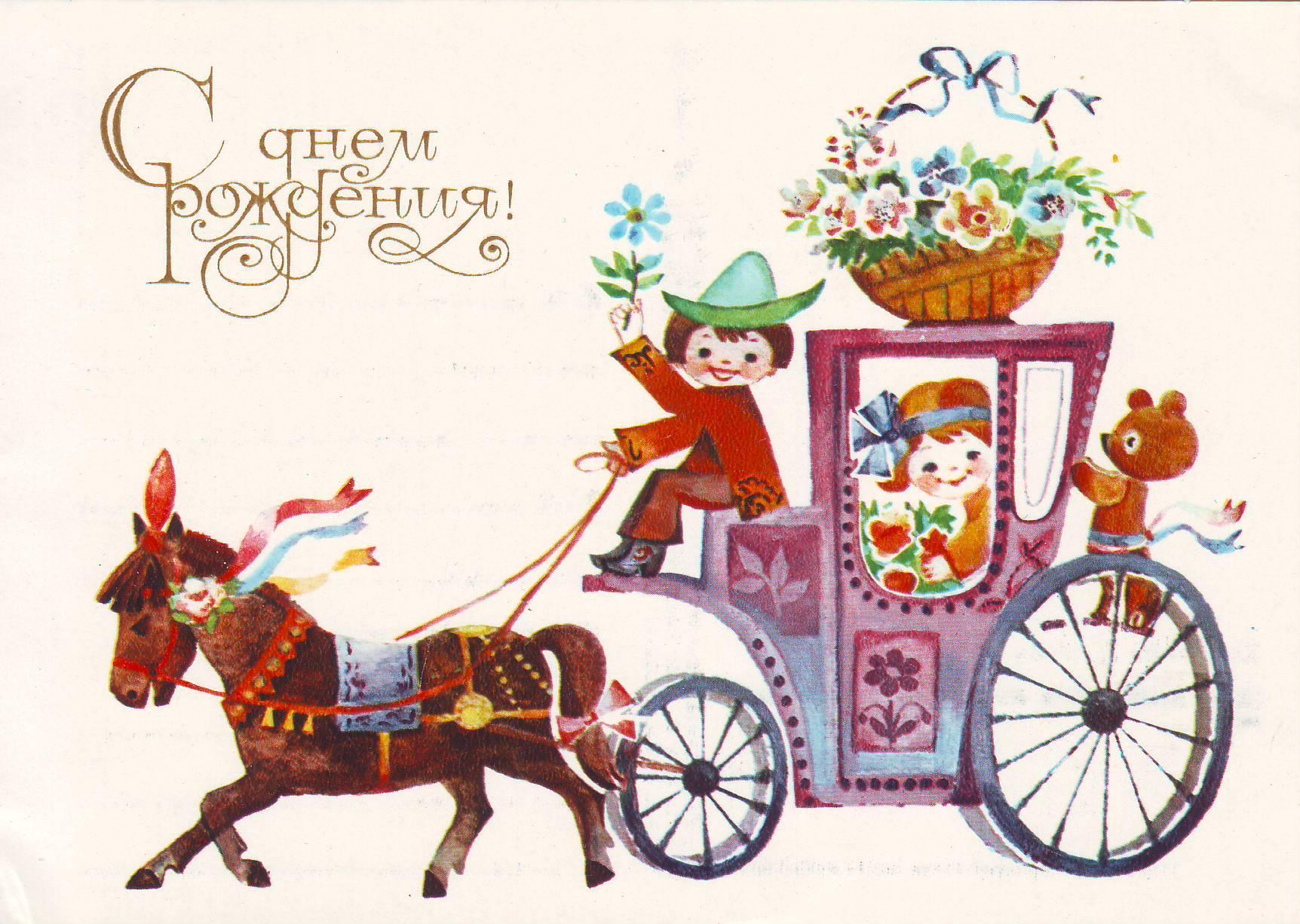 Советская открытка с днем рождения девочке, женская