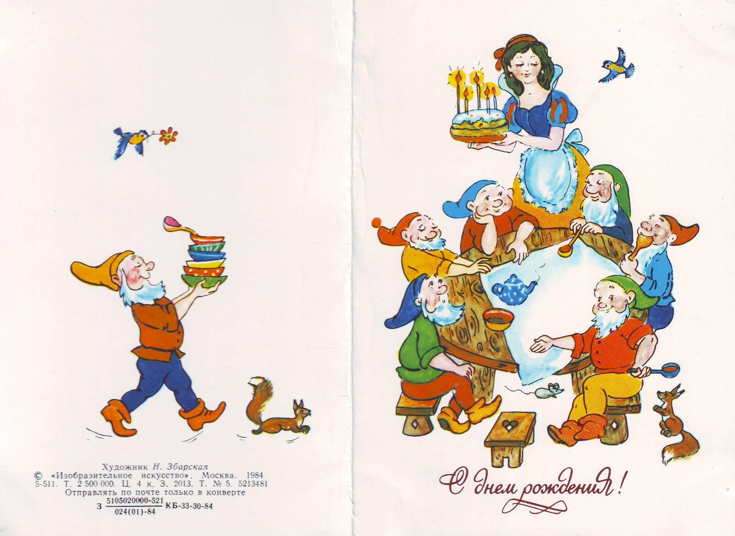 Днем рождения открытки ссср 78