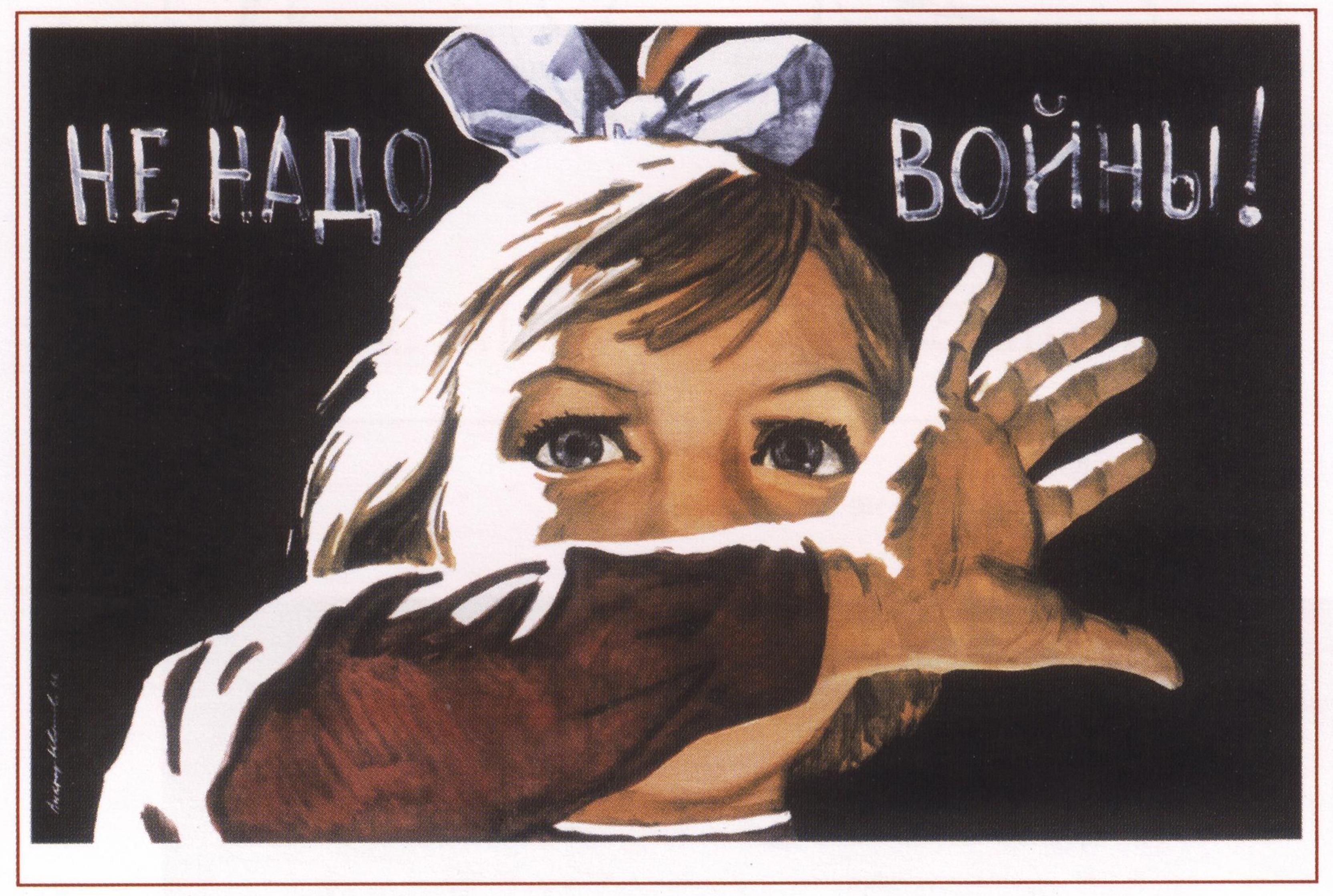Картинка дети против война