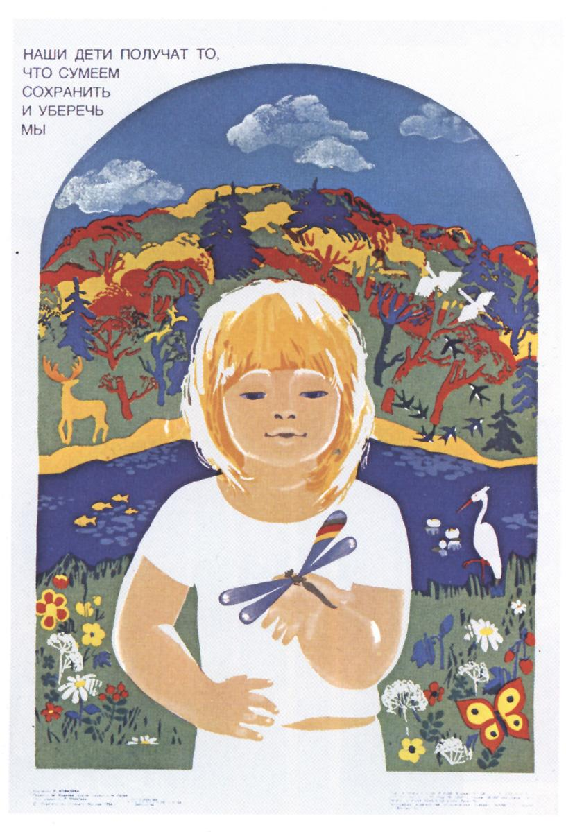 Архангельска хорошем, советские открытки к дню защиты детей