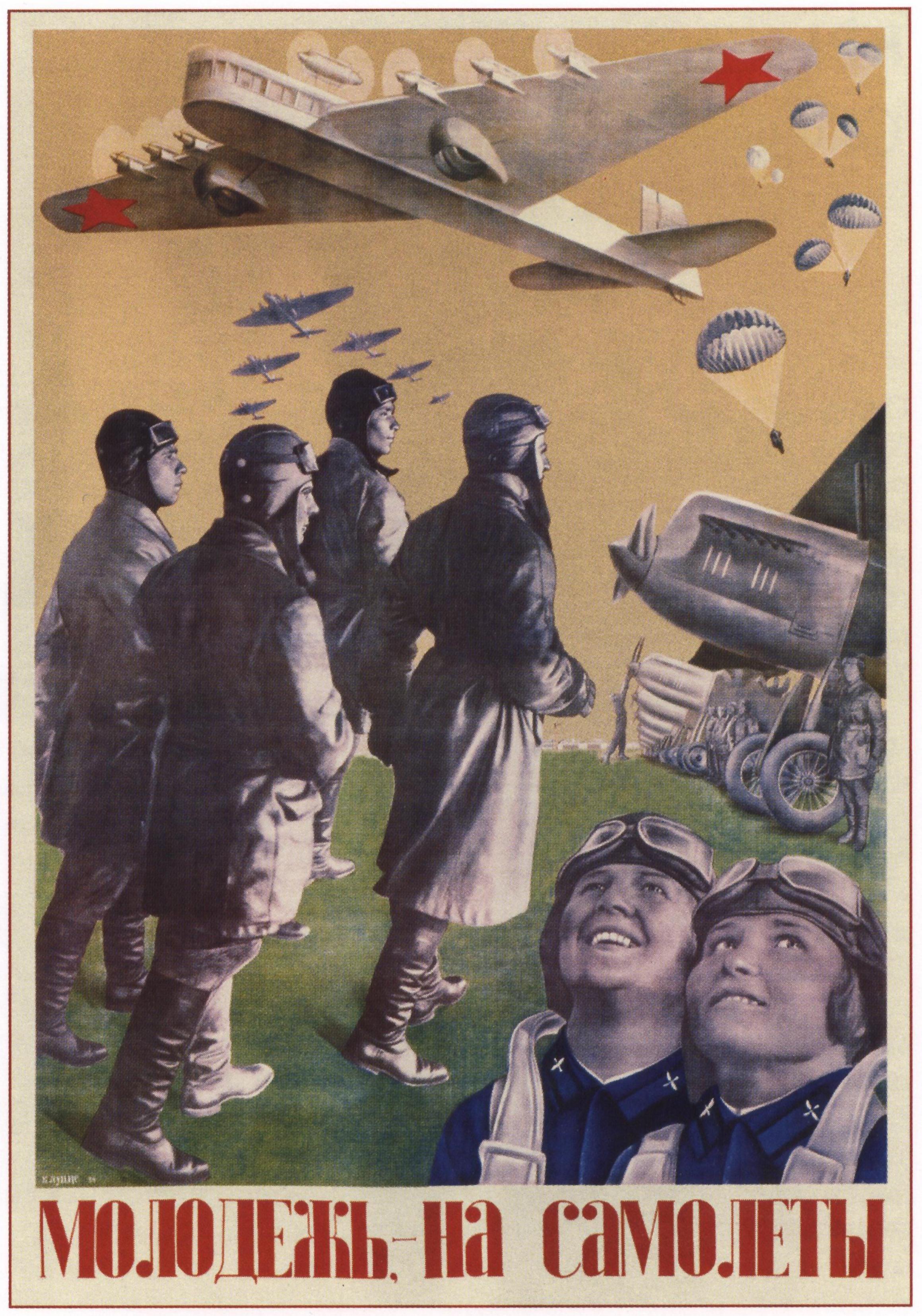 Перемирие, советские открытки 1930-1940х годов