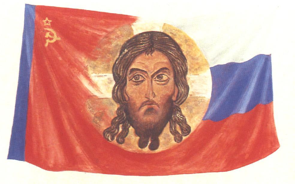 Картинка знамя христа