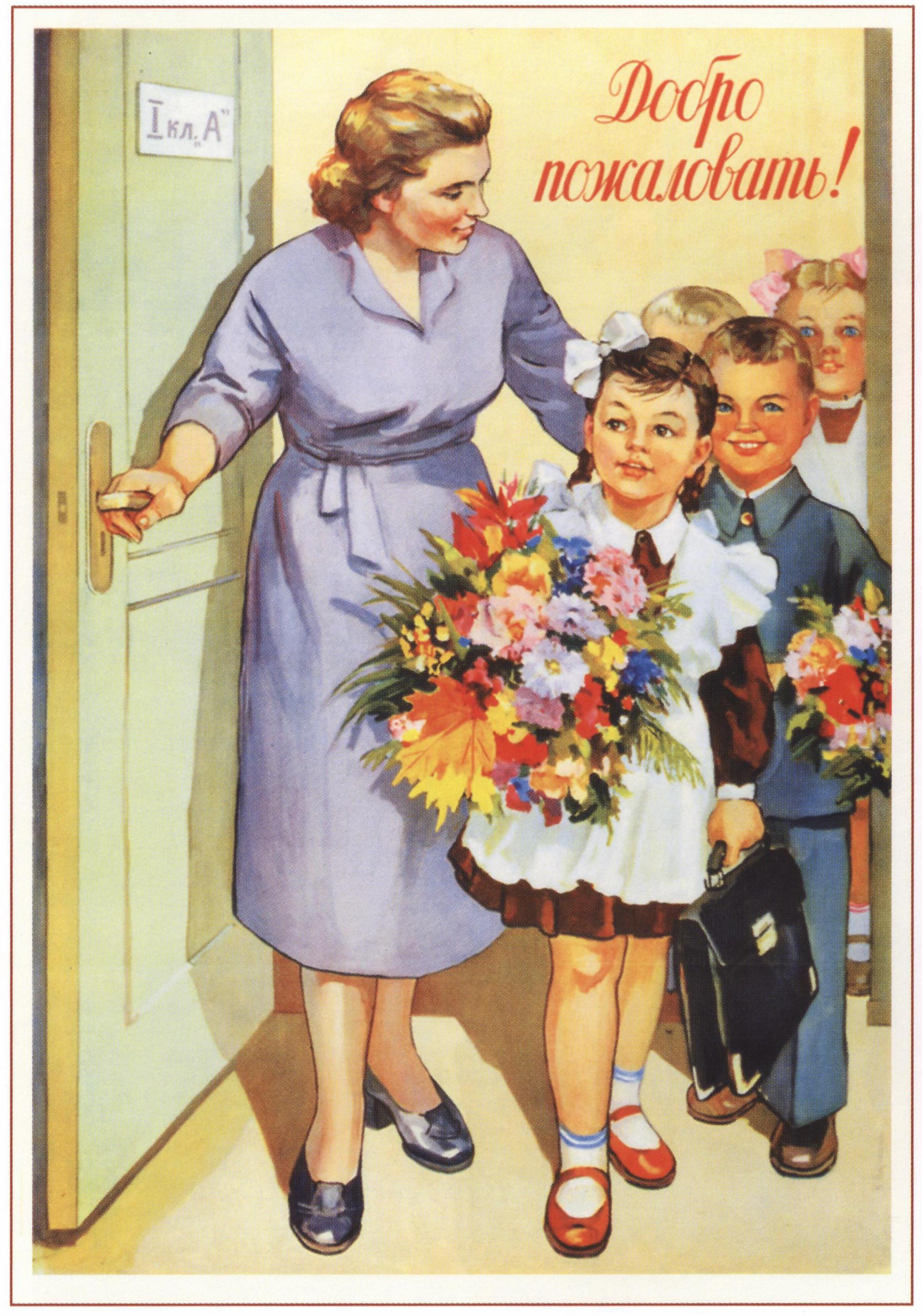 Открытки советские плакаты
